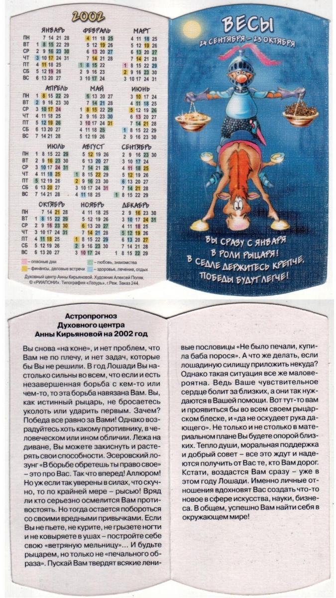 Еще картинки на тему по гороскопу 1993 год кого
