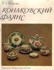 Бубнова Е. - Конаковский керамика - получи CD