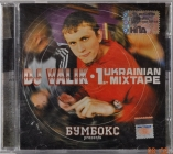 Dj Valik ''1 Ukrainian Mix Tape'' 2005 CD Новый!