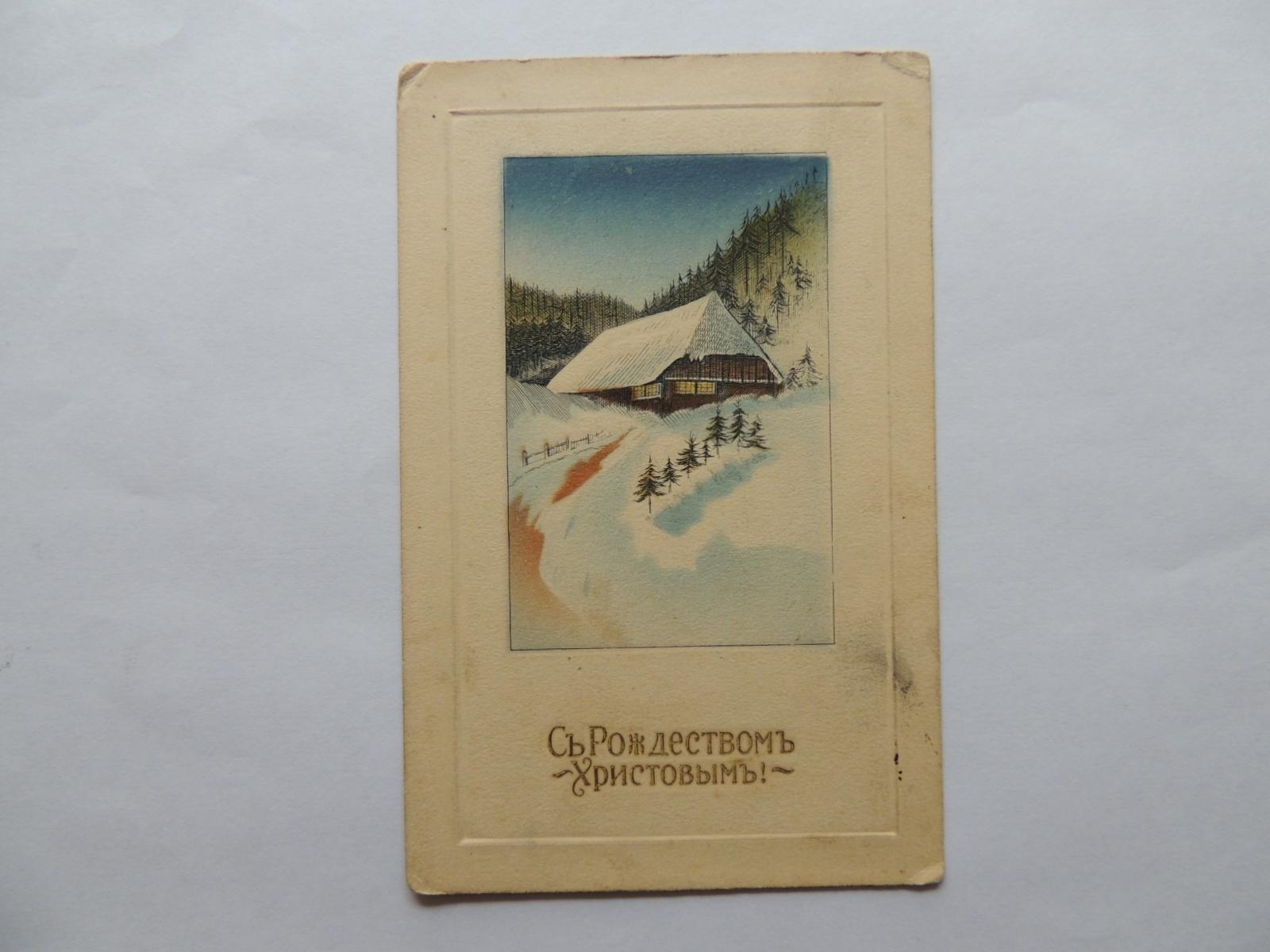 Открытки, ценные и редкие открытки
