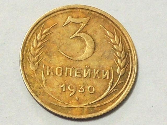 Каталог: 3 копейки 1930