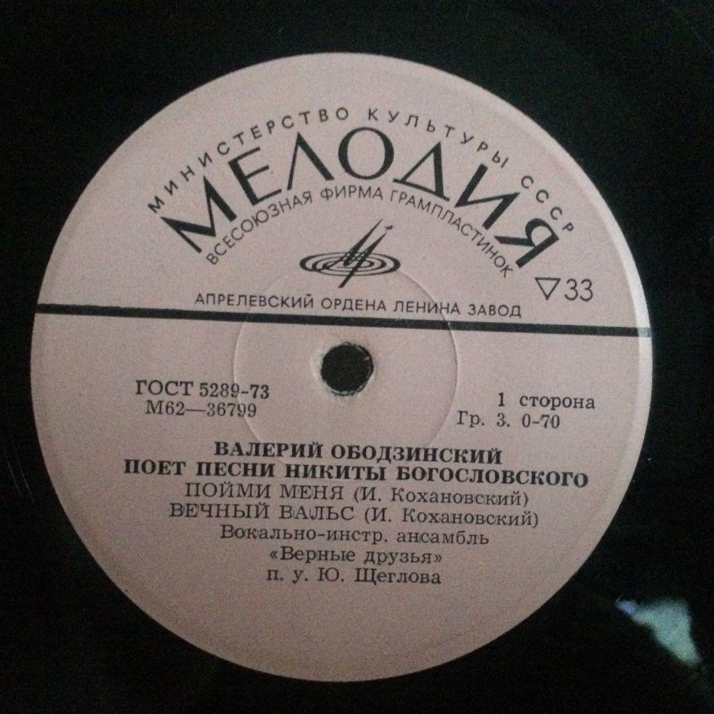 Валерий ободзинский — песня из к-ф «золото маккены» (золото маккены ).