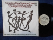 Paul Winter Consort and Dmitry Pokrovsky Folklore Ensenble Анс. П.Уинтера и фолк-анс.Д.Покровского  Earthbeat NM  LP