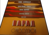 Парад Оркестров Tom Spenser, James Last,Paul Mauriat Enoch Light Воздушная кукуруза ЛЗГ LP