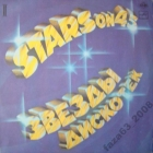 Stars On 45 II рок-н-роллы S. Wonder лицензия альбома `The Superstars (The Greatest Rock 'N Roll Band In The World)`1982г  На виниле