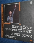David Bowie Человек со звезды  ЛЗГ Сборник с трех альбомов David Bowie II (1969г), The Man Who Sold The World (1970г),The Rise And Fall Of Ziggy Stardust And The Spiders From Mars (1972г)   LP