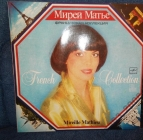 Mireille Mathieu Мирей Матье Французская коллекция РЗГ лицензия альбома `French Collection` 1981г LP