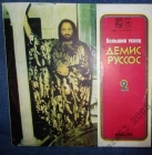 Demis Roussos	Большой успех (2)	 	We shall dance. From souvenirs to souvenirs и др. LP