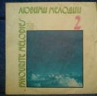 FSB ФСБ Favourite melodies Любими мелодии 2 Balkanton 1980г композиции Beatles  Bee Gees D. Roussos M. Legrand LP