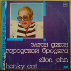 Elton John Honky cat Городской бродяга Сборник с двух альбомов `Madman Across The Water` 1971г и  `Don`t Shoot Me I'm Only The Piano Player` 1972г LP