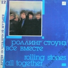 Rolling Stones Все вместе All together now Between the buttons. Their Satanic Majesties Request LP