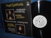 Barbara Hendricks Негритянские спиричуэлс LP