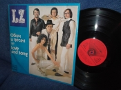 LZ Обич и песен Love And Song Balkanton 1980г LP