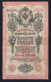 Сколько стоит купюра 10 рублей 1909 года продам подшивку газет