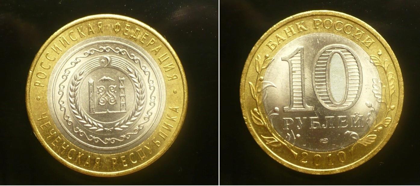 10 рублей 2010 чеченская республика цена как выглядят новые 100 рублей крым