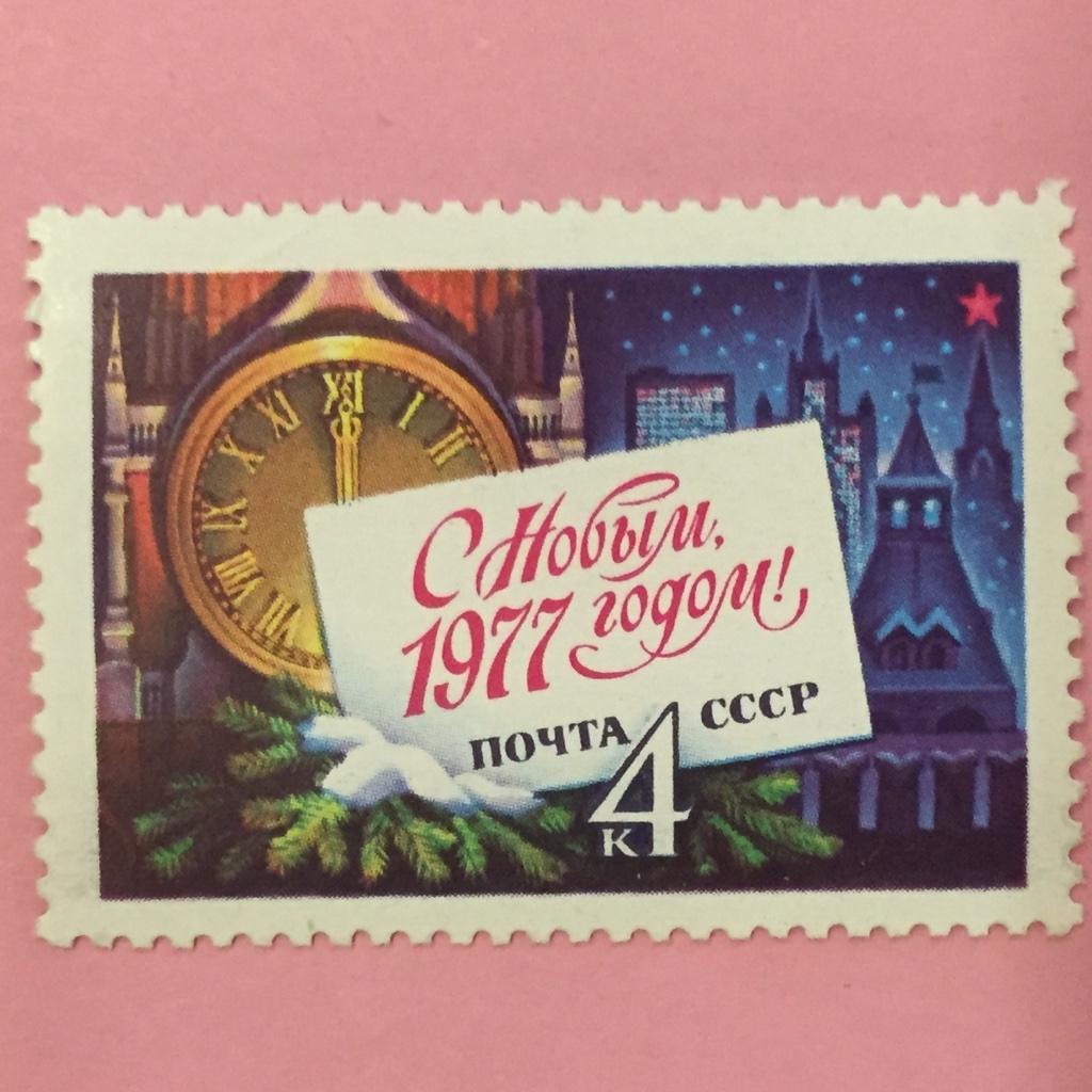 Открытка с новым годом 1977, днем защитника