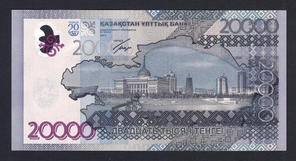 Банкнота 20000 тенге 2013 (2015) года, замещение (серия лл), казахстан + буклет