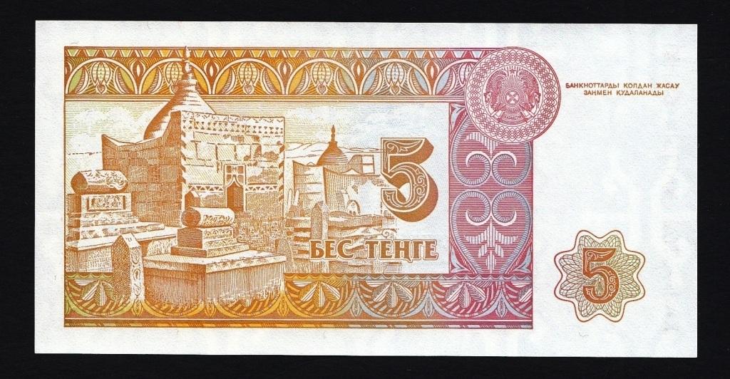 Монета 5 тенге 2016 года - казахстан