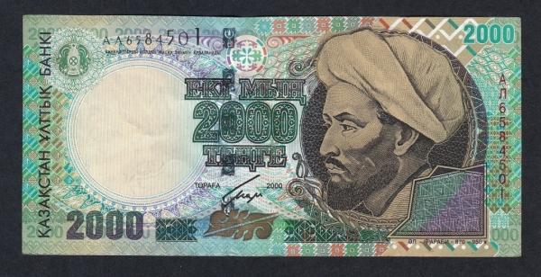 Купюры номиналом 2 000 тенге образца 2006 года