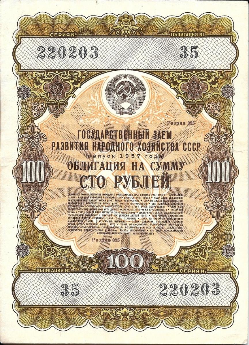 Государственный займ 1957 года аркаим займы