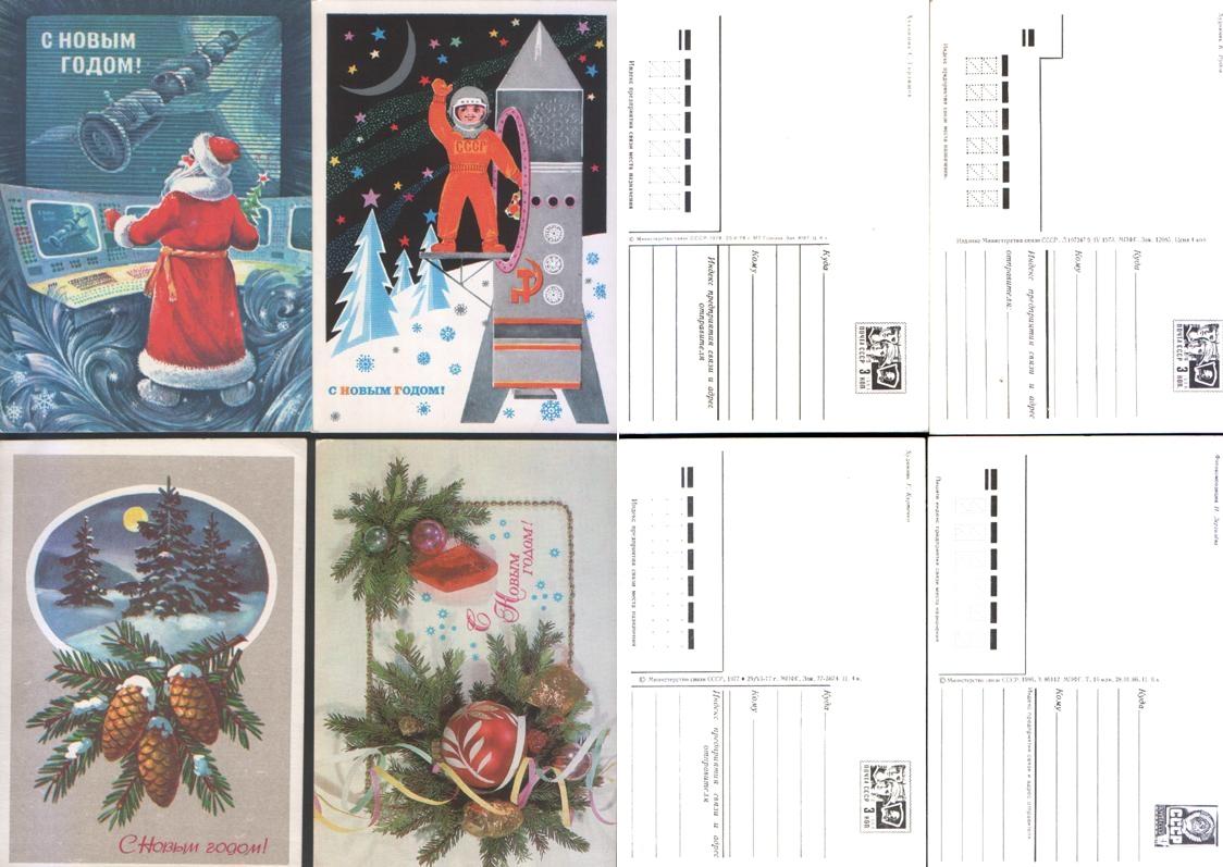 Открытки ссср новогодние с аукционов 22