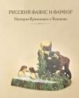 Русский керамика да кракель - в CD