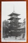 Япония Пагода ретро ПК