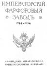 Императорский фарфоровый фабрика - CD