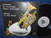History Of Big Bands	Buddy Rich, Oliver Nelson, Artie Shaw, Count Basie, Duke Ellington, Quincy Jones, Maynard Ferguson, Woody Herman, Stan Kenton, Doc Severinsen	Bulgaria	Balkanton LP