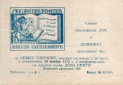 Билет-приглашение 0 (114) Ленинград 00.11.1972