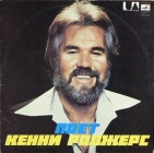 Kenny Rogers	Люсиль и др.(лицензия альбома `The gambler` 1978г 	МОЗГ LP