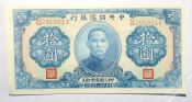 Китай 10 юаней 1940 The Central Reserve Bank UNC