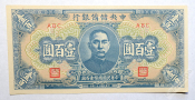 Китай 100 юаней 1943 Central Reserve Bank aUNC
