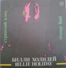 Billie Holiday	Странный плод	АЗГ 1990г      LP