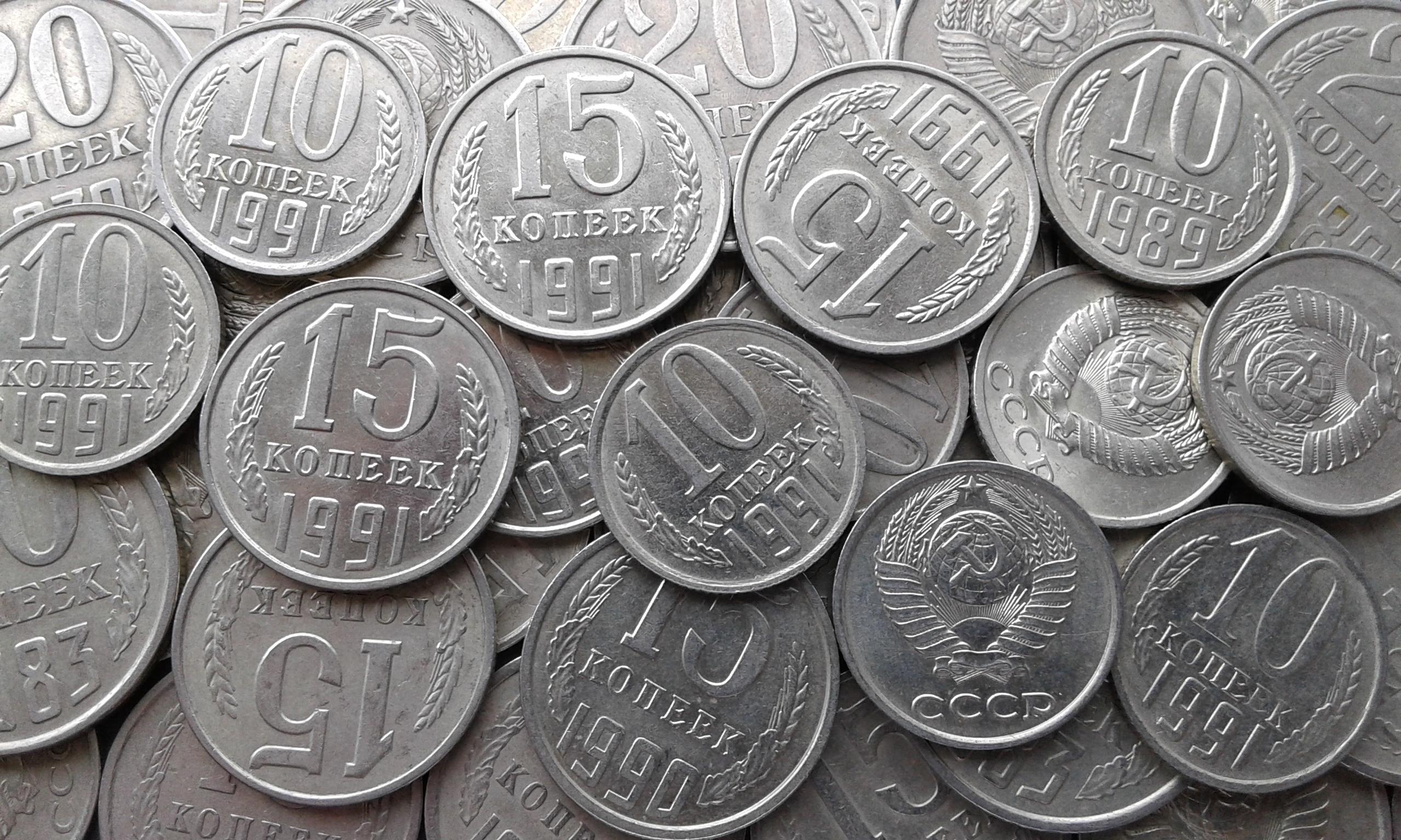 картинки старых монет ссср грибной вкус дополнен