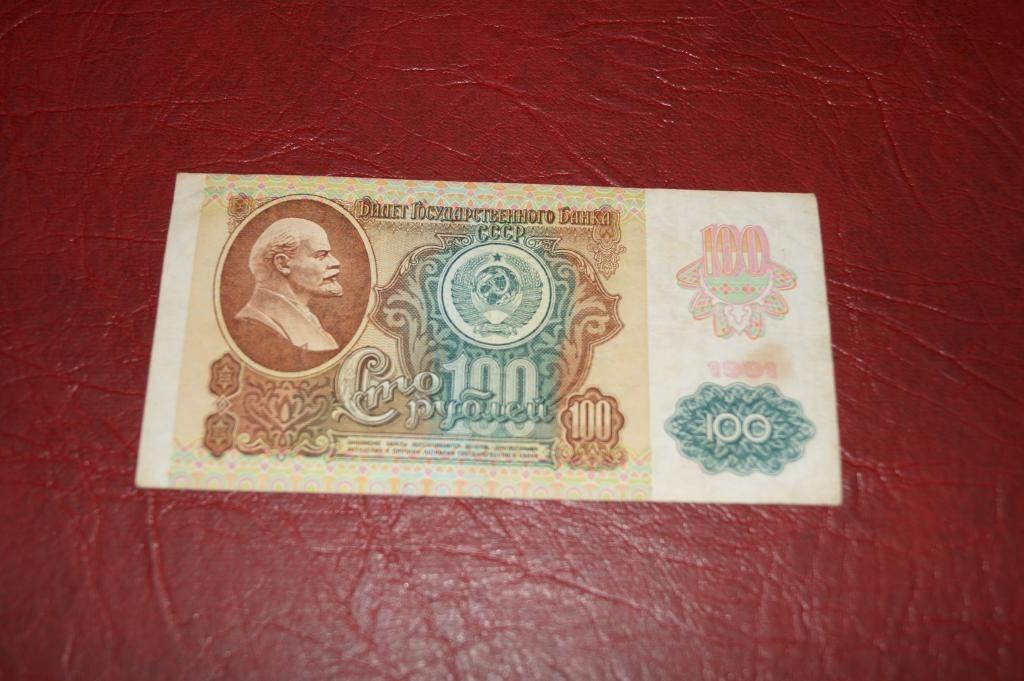 сто рублей ссср фото устану повторять