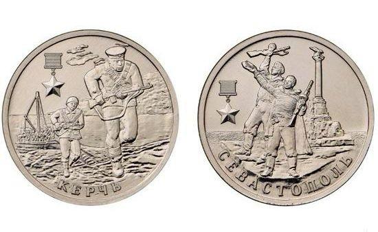 Города герои монеты 2 рубля цена альбомы для монет купить в харькове