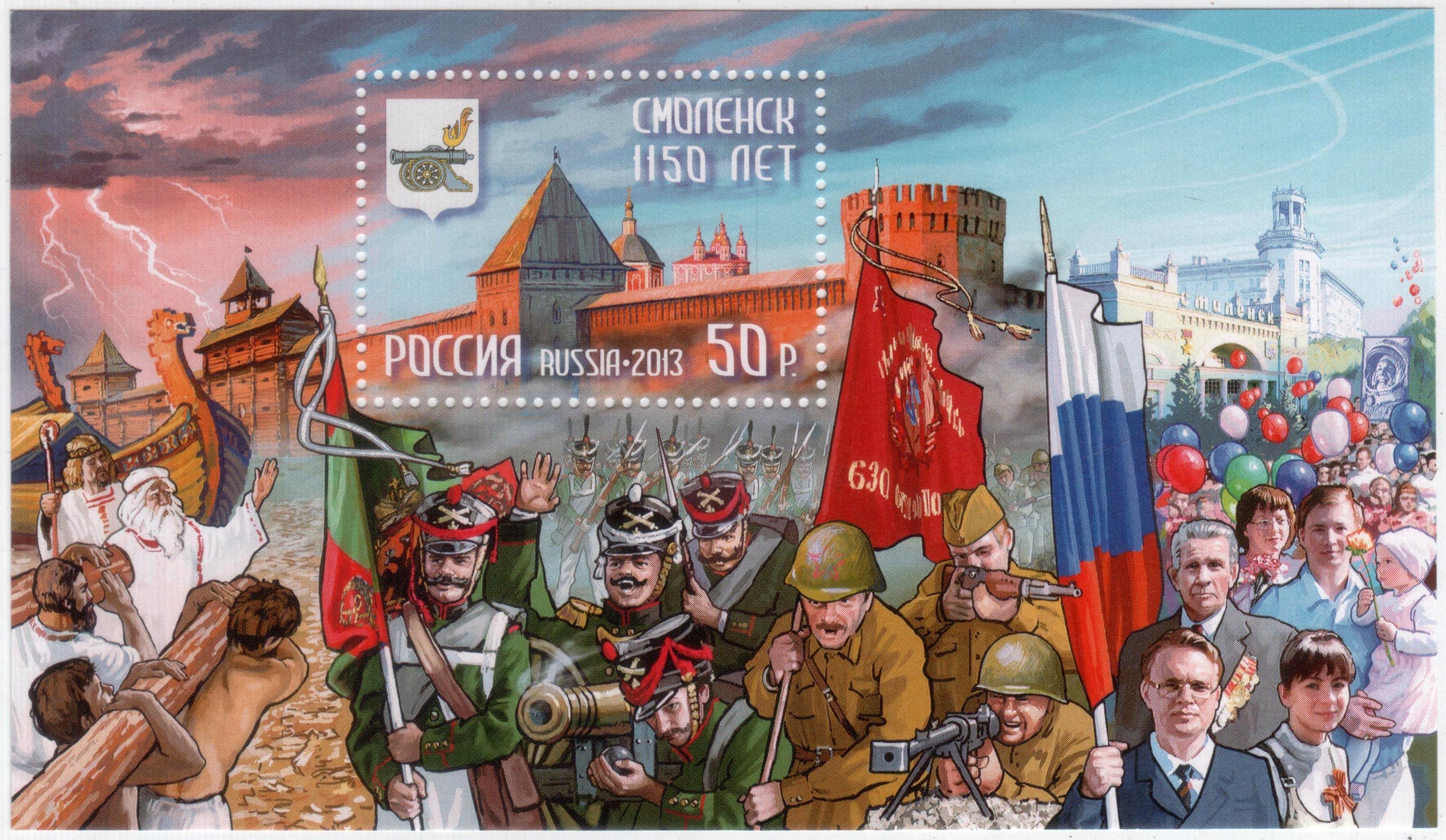 Российская история по открыткам