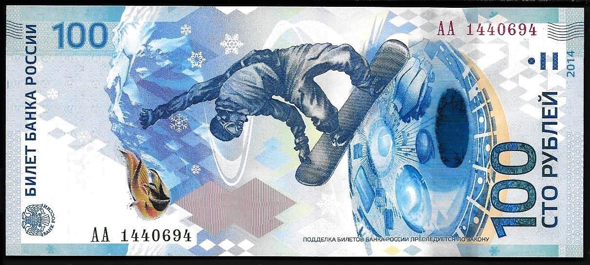 сколько стоит 100 рублей сочи термобельё:
