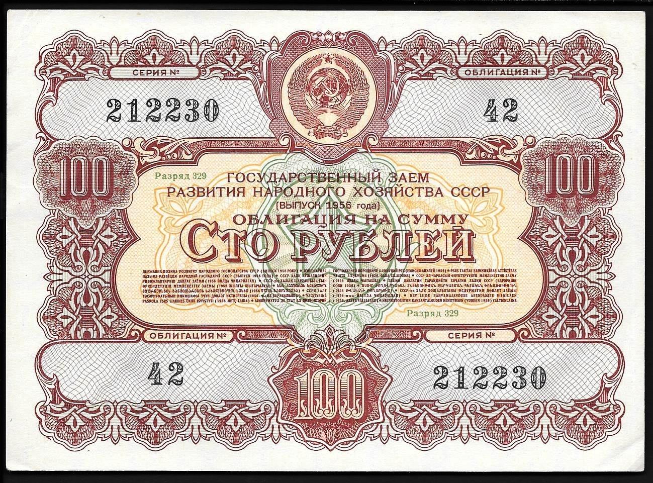 Номиналы государственных ценных бумаг