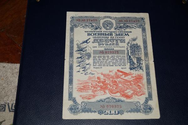 облигация военный займ 100 рублей 1945