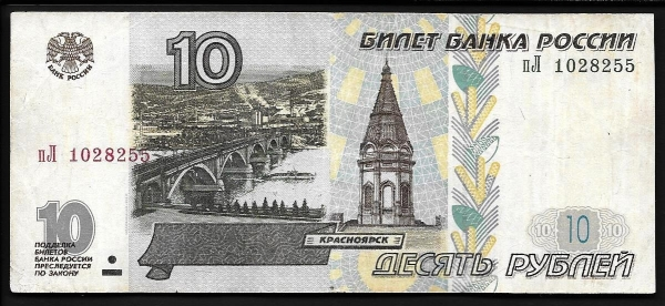 10 рублей модификация 2001 года цена учет коллекции монет