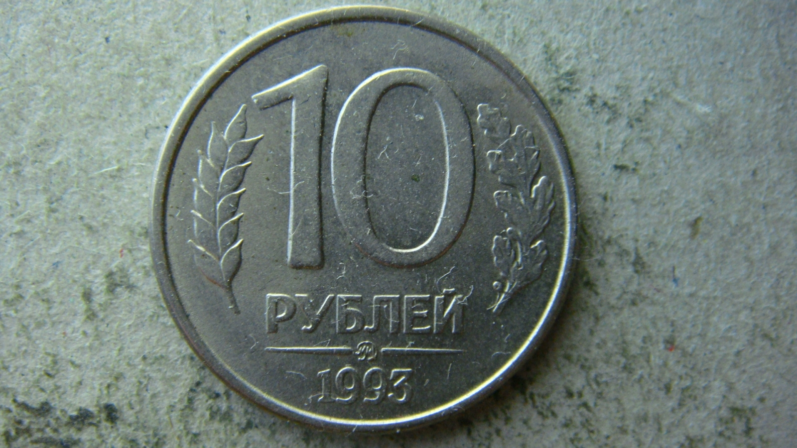 10 рублей 1993 ММД Россия — магнитная | Купить монеты | 900x1600