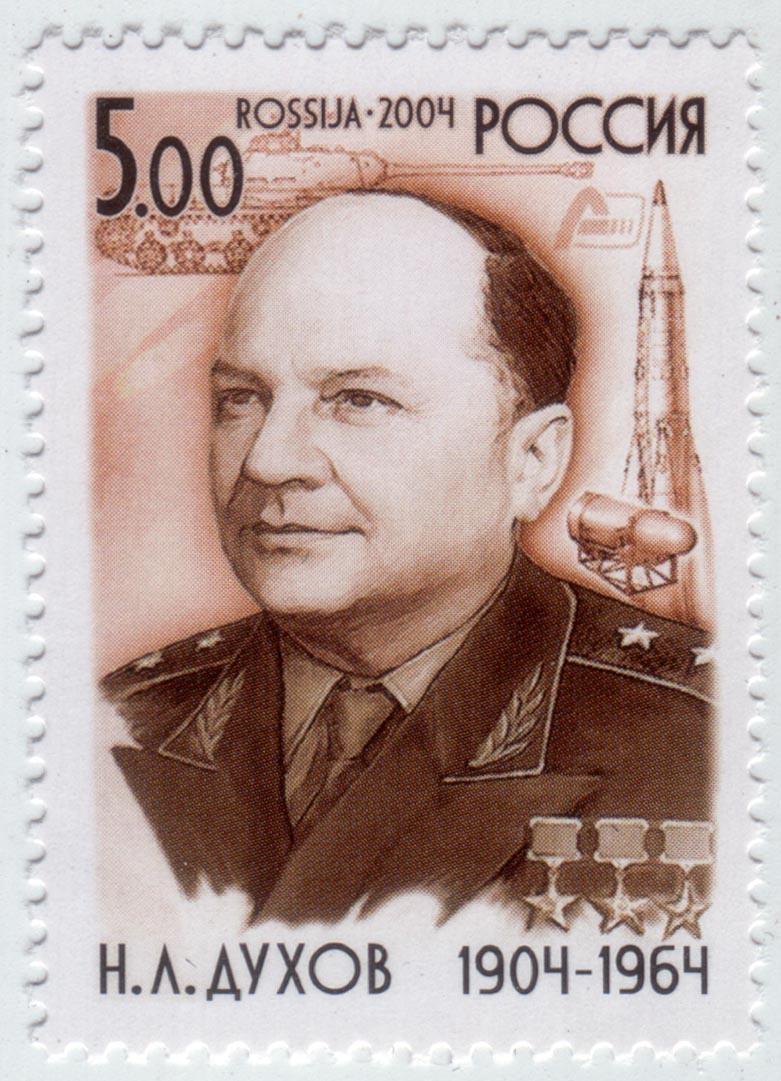 Nikolai Leonidovich Dukhov foi um projetista soviético de carros, tratores, tanques e armas nucleares