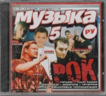 Сборник Музыка Ру 5. Рок 2005 CD SEALED