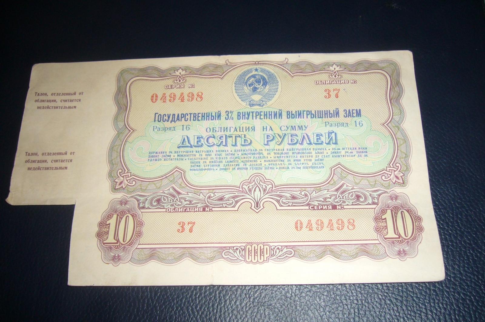 дать займы 3 рубля