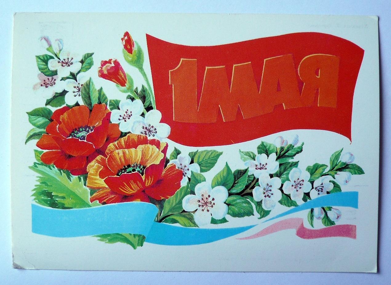 Нарисовать открытка 1 мая