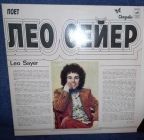 Leo Sayer	Поет Лео Сейер	ТашЗГ	 	Лицензия альбома `The Very Best of Leo Sayer ' 1979г  .  Let It Be Beatles EX  LP