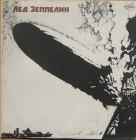 Led Zeppelin.	I (1969г)	Россия	Антроп	1991г.   LP