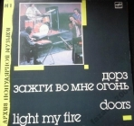 Doors	Зажги во мне огонь. Light my fire (сборник лучших песен)	АЗГ Riders on the storm. The End и др  LP